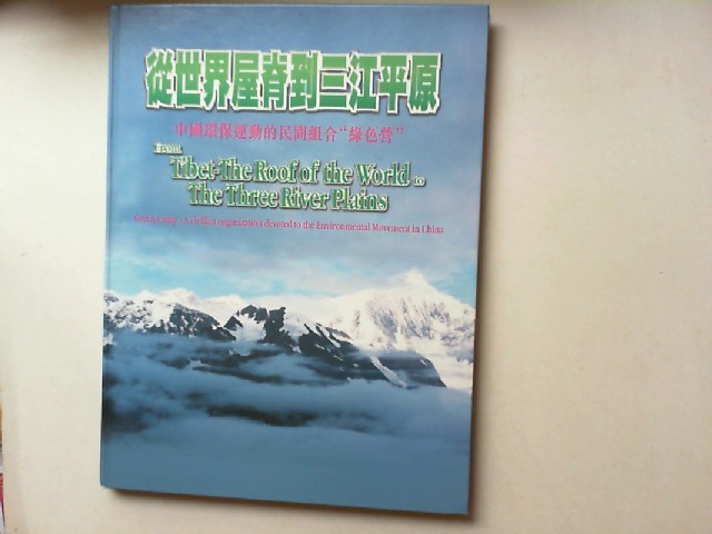 Tang Xiyang; Shen Xiaohui (ed.): From Tibet - The Roof of the World to The Three River Plains Green Camp - A civilian organization devoted to the Environmental Movement in China