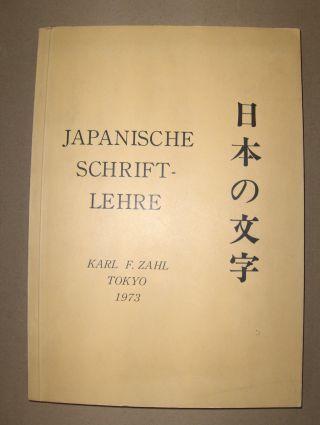 Zahl *, Karl F.: JAPANISCHE SCHRIFT-LEHRE