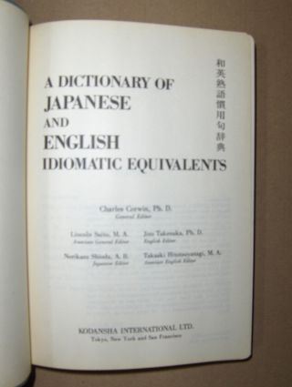 Corwin (Gen. Editor), Charles and Norikazu Shioda (Japanese Edit.): A DICTIONARY OF JAPANESE AND ENGLISH IDIOMATIC EQUIVALENTS.