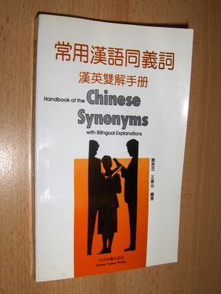 Handbook of the Chinese Synonyms with Billingual Explanations.