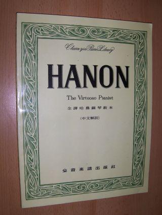 Hanon, Charles Louis: HANON - The Virtuoso Pianist in 60 Exercises.