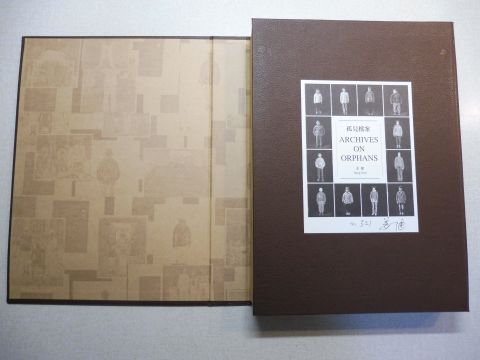 Jian *, Jiang: ARCHIVES ON ORPHANS - KUNSTFOTOGRAFIE-ORDNER. + AUTOGRAPH *. 2004-2009-2014. Englisch / Chinese.