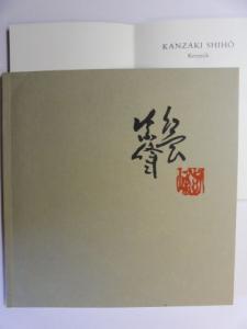 Jahn, Fred, Kanzaki Shiho * und Elmar Weinmayr: KANZAKI SHIHO - Keramik (Shigaraki- u. Iga-Keramik). + AUTOGRAPH *. Mit einem Text von Elmar Weinmayr.