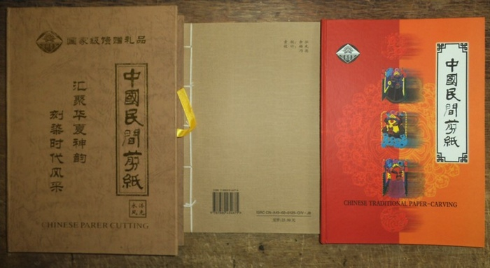 Chinese traditional paper carving. - Chinese traditional paper carving.