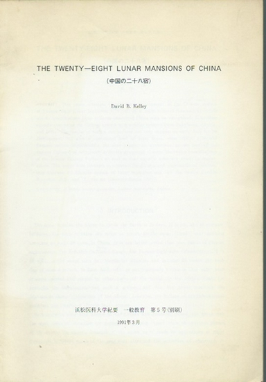 Kelley, David B.: The twenty-eight lunar mansions of China. [Part one] and part two: A possible relationship with Semitic Alphabets. 2 Hefte.