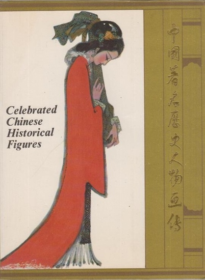 Wang Xijing / Wang Mingming (Paintings): Celebrated Chinese Historical Figures. Painted in traditional Chinese style by Wang Xijing and Wang Mingming. With biographical notes compiled by Ma yue and Wang Yanrong.