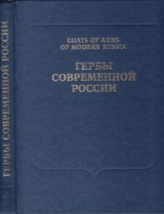 Heraldic Council to the President of the Russian Federation Union of Heraldists of Russia (Ed.) - Michael Y. Medvedev (Foreword): Coats of Arms of Modern Russ (reference book). Arms of the rions, districts, cities and boroughs registered in the State - He