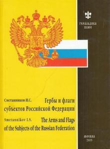 Smetannikov, I. S.: The Arms and Flags of the Subjects of the Russian Federation. In russian language