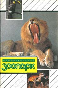 Leningrad Zoo/St. Petersburg Zoo Wegweiser (Löwe)