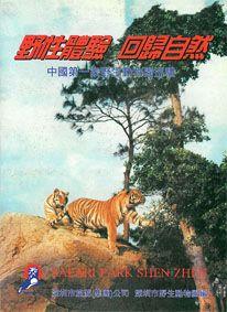 Safari Park Shen Zhen Guide
