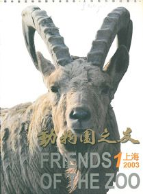 "Shanghai Zoological Park Magazin ""Friends of the Zoo 1-2003"""