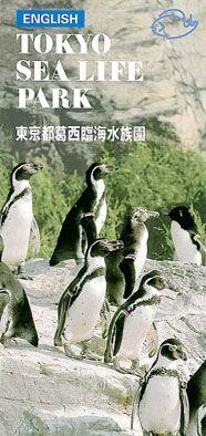 Tokyo Sea Life Park Faltblatt mit Plan (Humboldtpinguine)