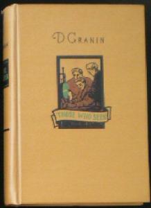 Granin, D Those Who Seek