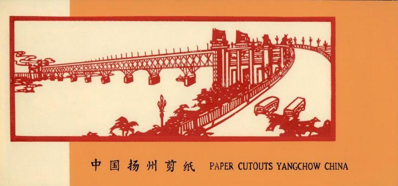 Paper Cutouts Yangchow China.