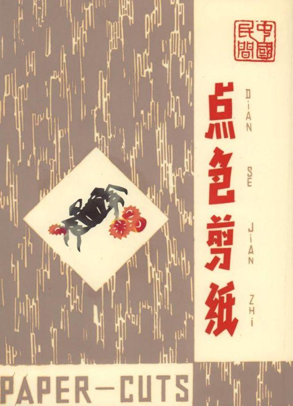 Paper Cuts. Dian Se Jian Zhi.