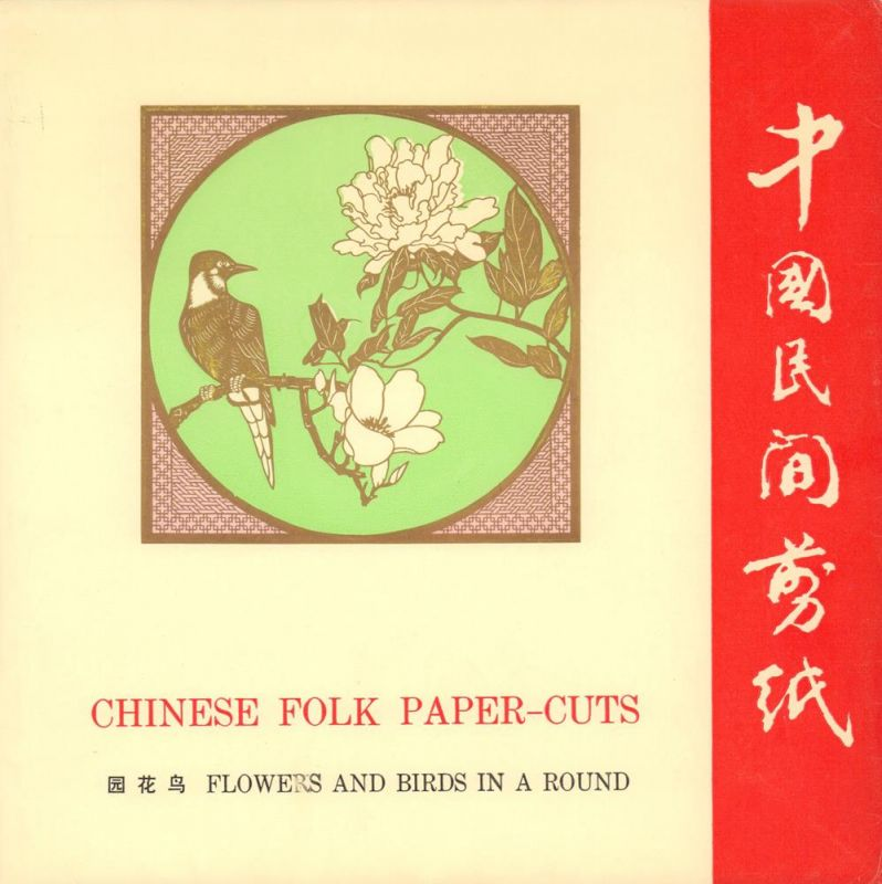 Chinese Folk Paper-Cuts. Flowers and Bird in a Round.