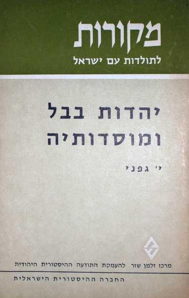Gafni, Isaiah [Yeshayahu]. Yahadut Bavel u-Mosadoteha bi-Tekufat ha-Talmud [Yahadût bavel um-môsadôtêha be-teqûfat hat-talmûd]. [Babylonian Jewry and Its Institutions in the Period of the Talmud].