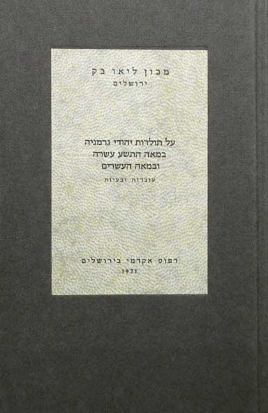 Leo Baeck Institut Jerusalem (Hrsg.). 'Al toldot Jehudei Germania ba-mea ha- tesha' 'esreh u-ba-mea 'esrim. 'Ovdot u-be'ayot.