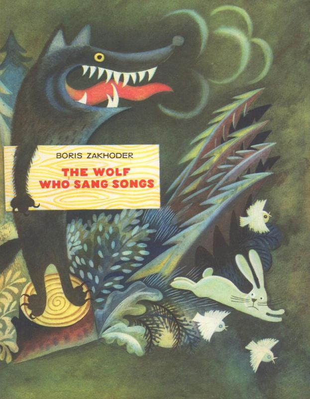 Zakhoder, Boris [Zachoder, Boris Vladimirovic]. The wolf, who sang songs. (Translated from the Russian by Avril Ryman. Drawings by V. Chizhikov [Cizikov]).