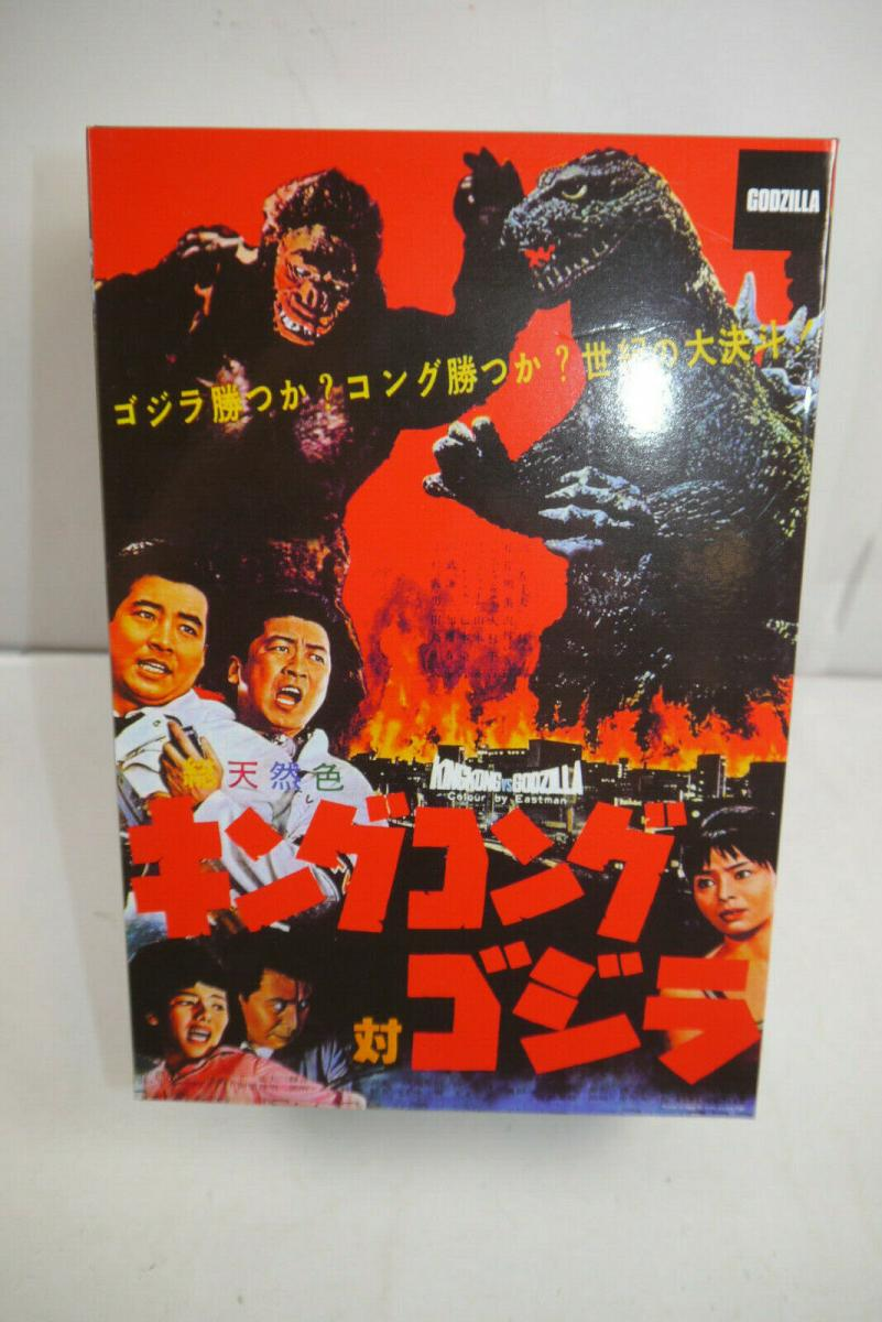 GODZILLA  Die Rückkehr des King Kong Head to Tail 1962 ca.15cm   NECA   (KA9)*