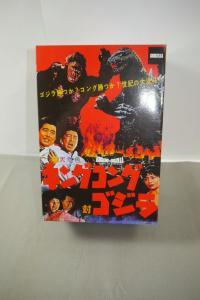 Godzilla Kingkong vs Godzilla 65 Head to Tail  Actionfigur 30cm  Neca (L)