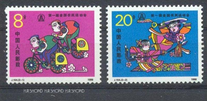 1988, MiNr. 2200+2201 **, Satz 2 W