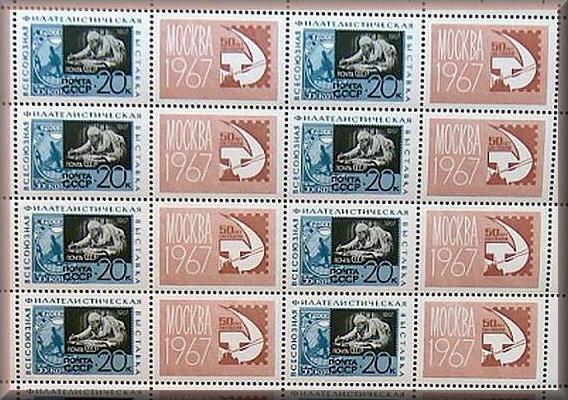 1967 Sowjetunion Zusammendruckbogen 1