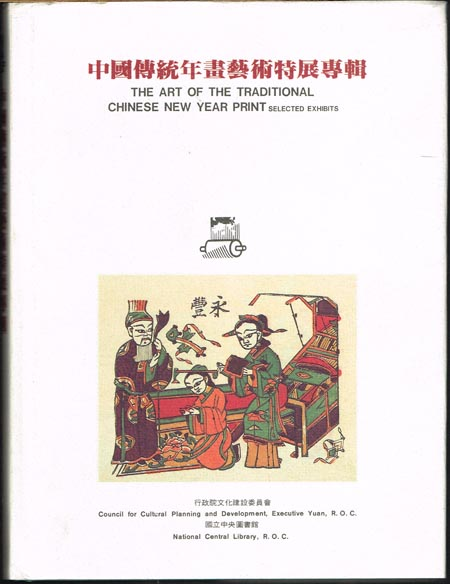 The Art of the Traditional Chinese New Year Print. Selected Exhibits.