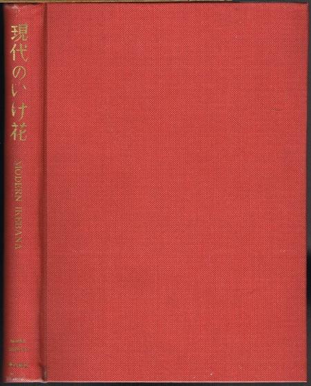 Modern Ikebana. Edited, with Comments by Seika Nishizaka. Illustration by Tomimaro Higuchi.