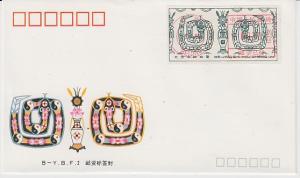 China Gedenkblatt Jahr der Schlange