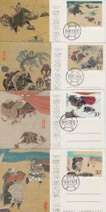China MK Mi.-Nr.: 2153/56