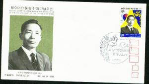 Korea-Süd Mi.-Nr.: 1144  FDC