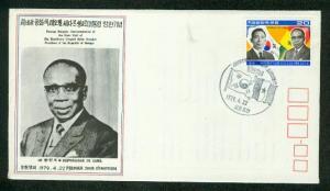 Korea-Süd Mi.-Nr.: 1156  FDC