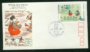 Korea-Süd Mi.-Nr.: 1169  FDC