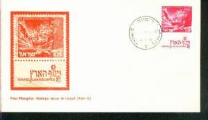 Israel Mi.-Nr.: 529 FDC