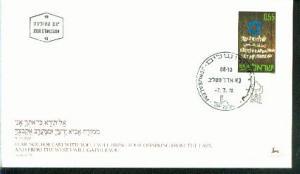 Israel Mi.-Nr.: 550 FDC