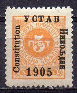 Montenegro, Portomarke Mi-Nr. 14 *