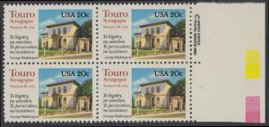 USA Michel 1598 / Scott 2017 postfrisch BLOCK RÄNDER rechts m/ copyright symbol - Touro-Synagoge, Newport, RI