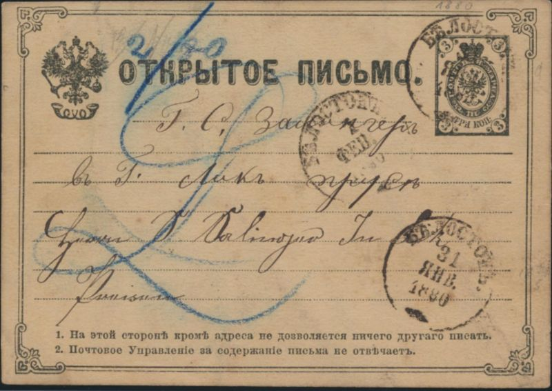 Rußland Ganzsache P 5 postal stationary Russia