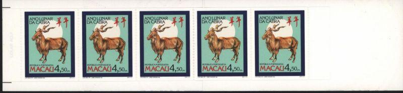 Macao Markenheftchen 667 Chinesisches Neujahr Jahr der Ziege 1991 postfrisch