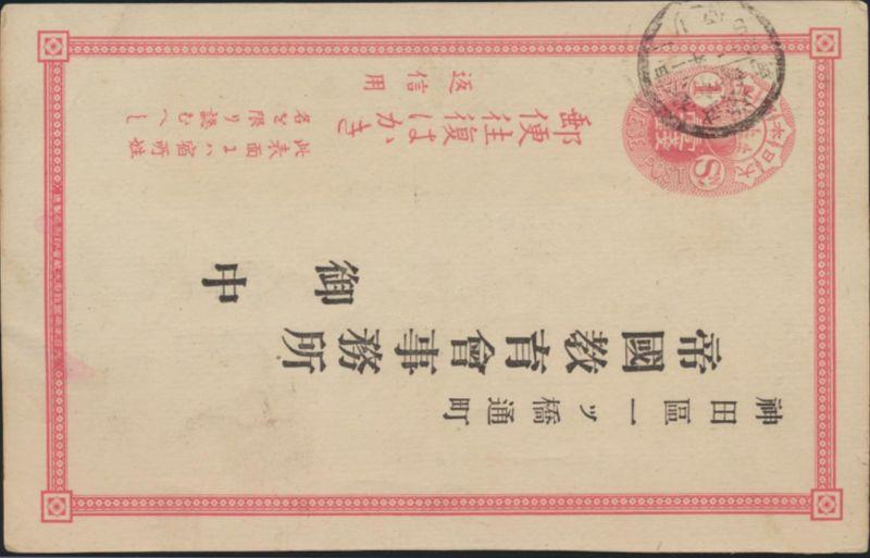Japan Ganzsache postal stationery P 16 II 1s red