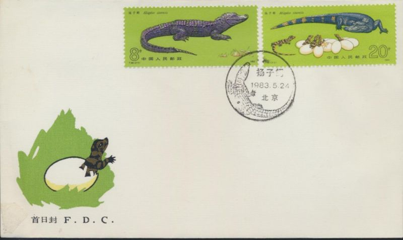 Asia Letter Brief China MIF 1871-1872 FDC Stempel Krokodil 24.5.1983