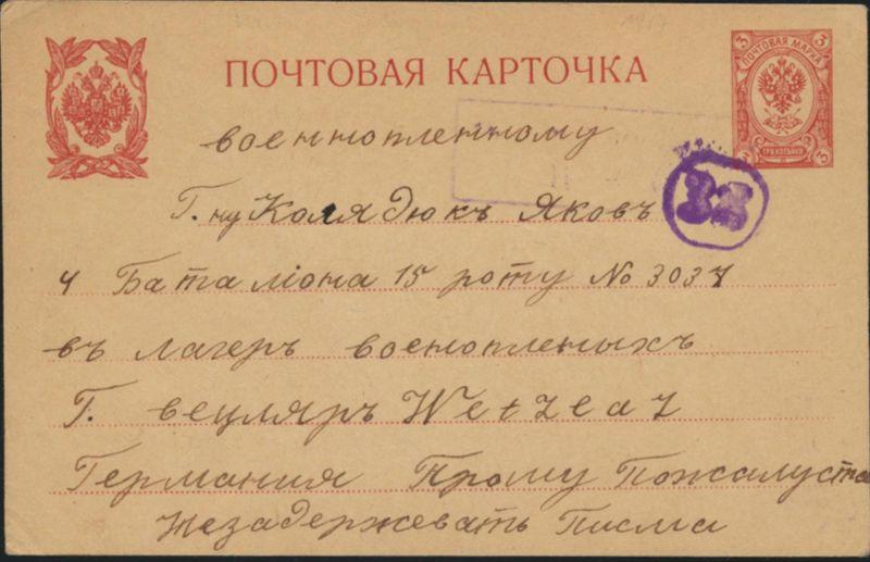 Kriegsgefangenenpost Rußland Ganzsache P 21 postal stationery Russia mit Zensur
