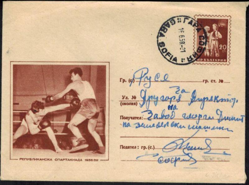 Bulgarien Sport Boxen 1959 seltener Sonder-Ganzsachenumschlag