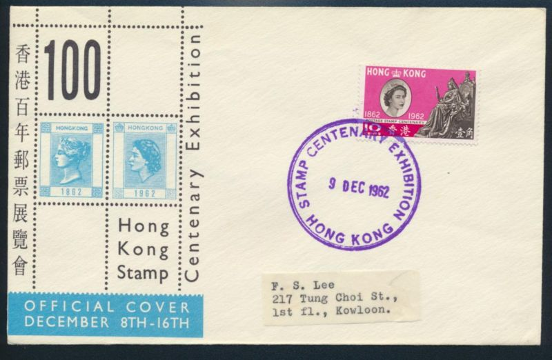 Hong Kong Brief EF 193 100 Jahre Briefmarken Queen Victoria + Elisabeth