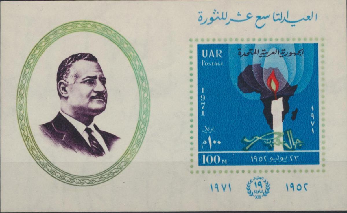 Ägypten Block 18 Jahrestag Juli-Revolution 1971 Gamal Abdel Nasser postfrisch **