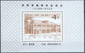 Briefmarke China 1960 Vignettenblock 25. Jahrestag der Tsunyi-Konferenz.
