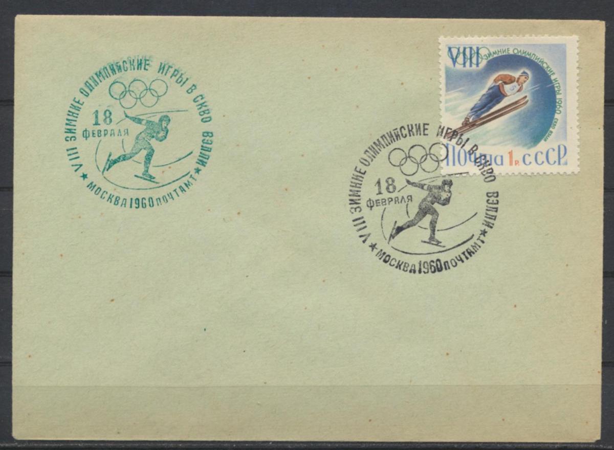 Sowjetunion 5 Briefe Motiv Wintersport 1960 FDC jeweils grüner + schwarzer SST