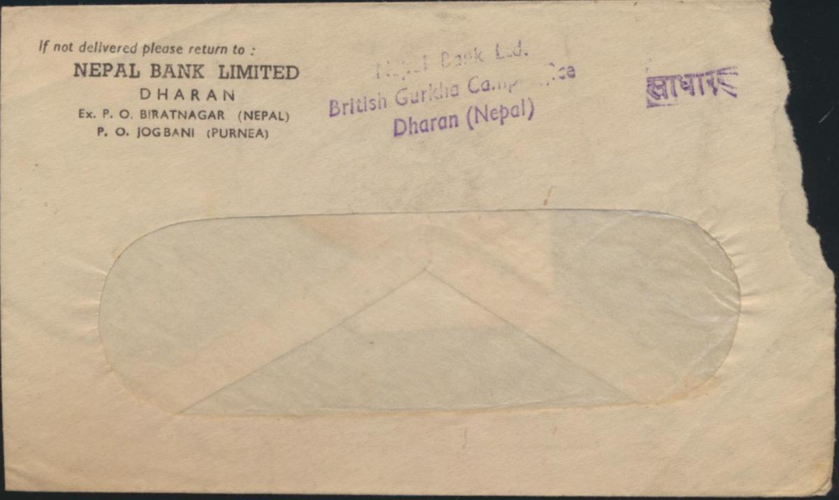 Nepal Brief EF 318 Südasien Tourismus Nepal Bank Dharan 1