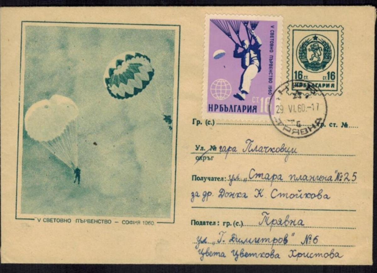 Bulgarien Sport 1960 selt. dek. Ganzsachen-Bild-Umschlag Abb. Falschirmspringen